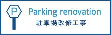 Parking renovation 駐車場改修工事