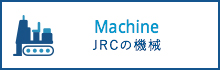 Machine JRCの機械