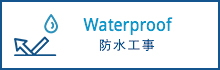 Waterproof 防水工事